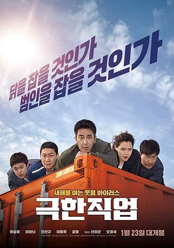 Extreme Job (2019) ภารกิจทอดไก่ ซุ่มจับเจ้าพ่อ พากย์ไทย