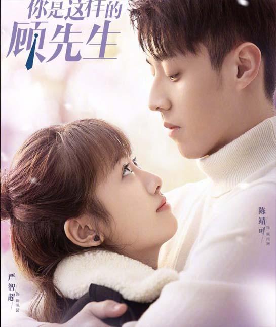 Hello Mr. Gu (2021) รักสุดป่วนของคุณชายสุดเป๊ะ ซับไทย ตอน 1 – 24