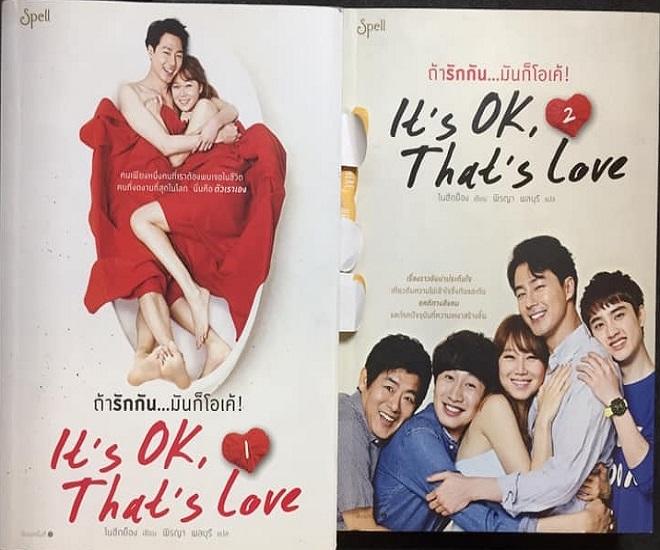 It's Alright This is Love ถ้ารักกัน…มันก็โอเค พากย์ไทย Ep.1-16 จบ