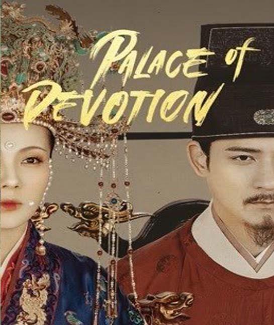 Palace of Devotion (2021) จอมนางแห่งวังหลัง EP 1–52 ซับไทย