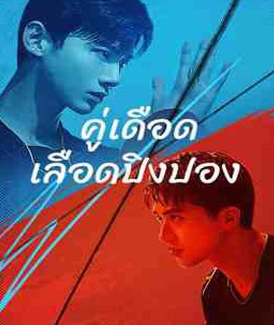 Ping Pong (2021) คู่เดือดเลือดปิงปอง EP 1-44 จบ ซับไทย