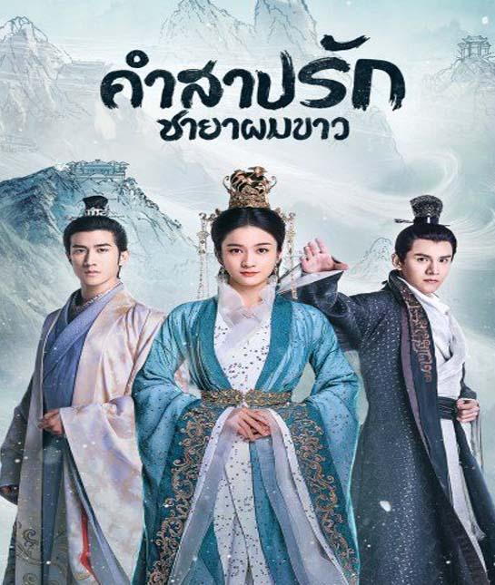 Princess Silver (2019) คำสาปรัก ชายาผมขาว ตอน 1-50 พากย์ไทย