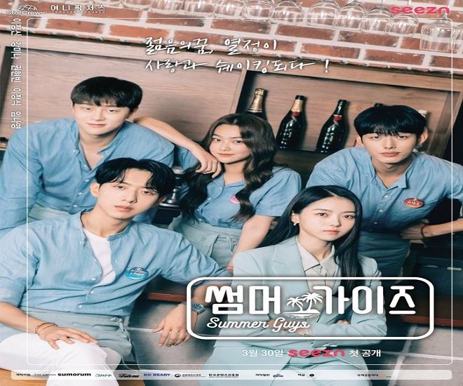 Summer Guys (2021) ซับไทย Ep.1-7