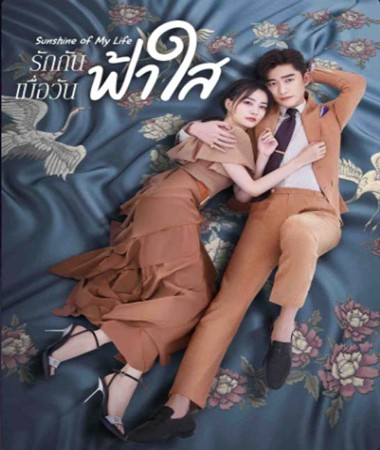 Sunshine of My Life (2021) รักกันเมื่อวันฟ้าใส Ep.1-28 ซับไทย
