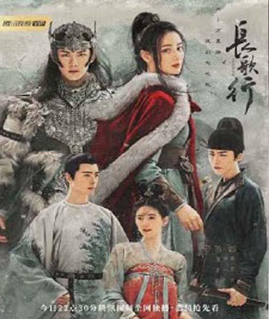 The Long March of Princess Changge สตรีหาญ ฉางเกอ ซับไทย Ep.1-24