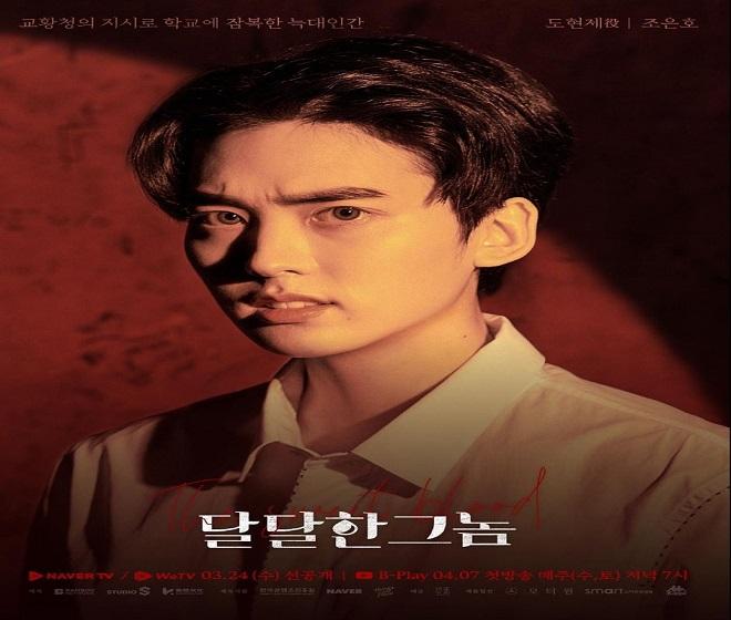 The Sweet Blood ซับไทย Ep.1-8