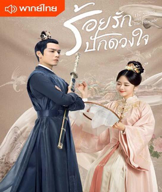 The Sword and The Brocade (2021) ร้อยรักปักดวงใจ พากย์ไทย ตอน 1 – 40