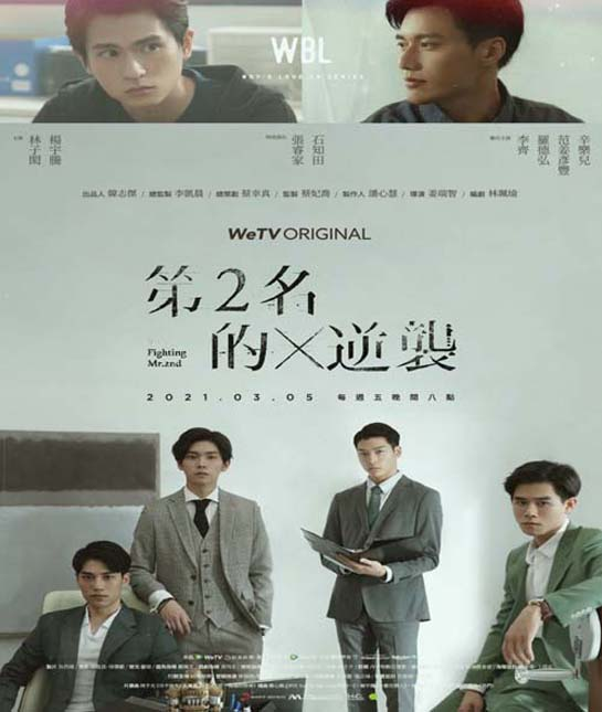 We Best Love: Fighting Mr. 2nd (2021) Ep.1-6 จบ  ซับไทย