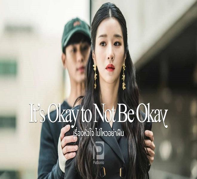 It's Okay to Not Be Okay เรื่องหัวใจไม่ไหวอย่าฝืน พากย์ไทย Ep.1-16 (จบ)