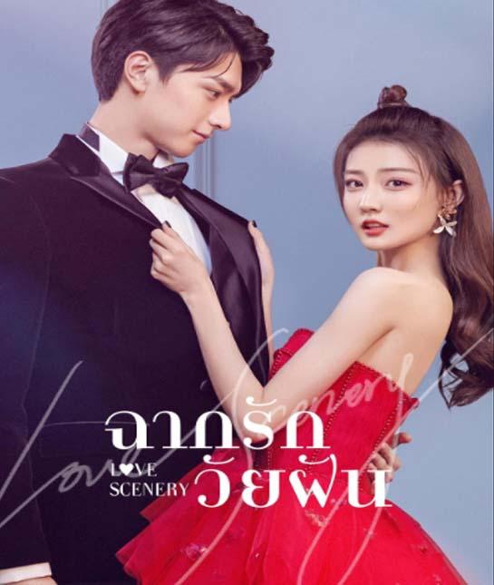 Love Scenery ฉากรักวัยฝัน Ep.1-16 ซับไทย