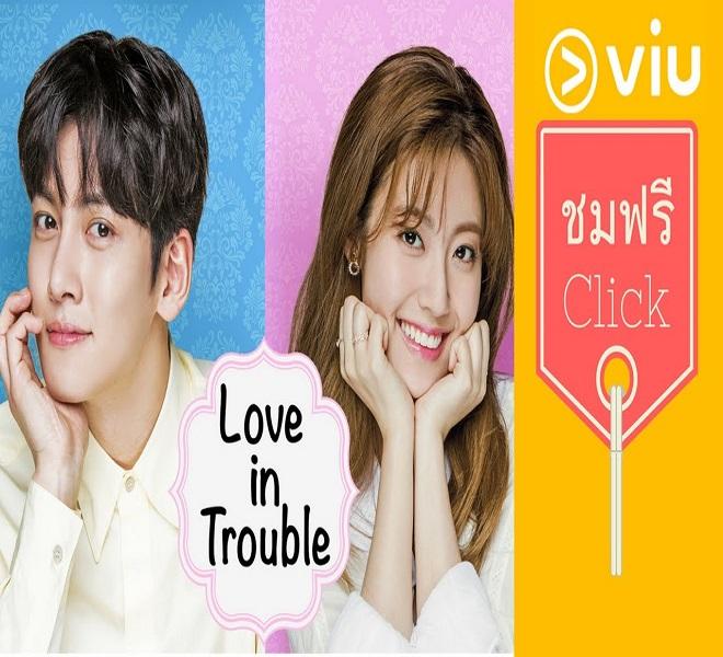 Love in Trouble (Suspicious Partner) พากย์ไทย Ep.1-9