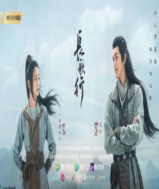 The Long March of Princess Changge (2021) สตรีหาญ ฉางเกอ ตอน 1- 8 พากย์ไทย