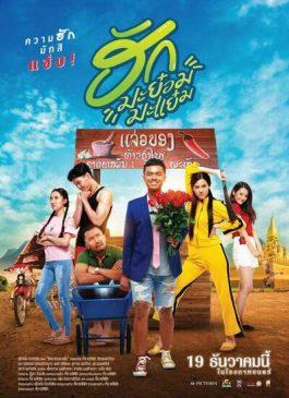 ฮักมะย๋อมมะแย๋ม (2019)