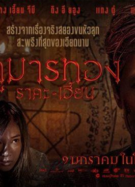 Kumanthong (2019) กุมารทอง ราคะ เฮี้ยน