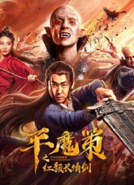 The Sword (2021) ฉางฉิง ดาบพิฆาตปีศาจ