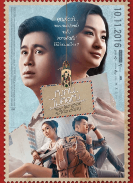 From Bangkok to Mandalay (2016) ถึงคน ไม่คิดถึง