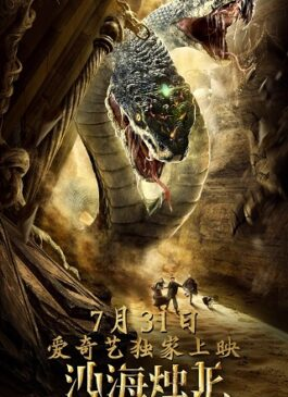 Guardian of the Palace (2020) ศึกผู้พิทักษ์หินจันทรา