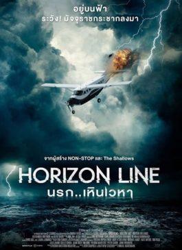 Horizon Line (2020) นรก..เหินเวหา
