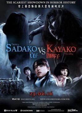 Sadako vs Kayako (2016) ซาดาโกะ ปะทะ คายาโกะ ดุ นรกแตก