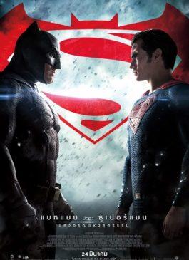 Batman v Superman: Dawn of Justic