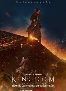 Kingdom: Ashin of the North (2021) ผีดิบคลั่ง บัลลังก์เดือด