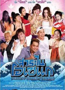 Reality Comedy Candid (2013) สาระไน โอเซแก