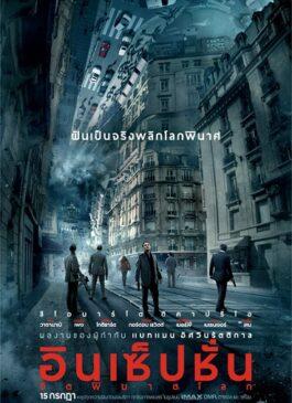 Inception (2020) อินเซ็ปชั่น จิตพิฆาตโลก