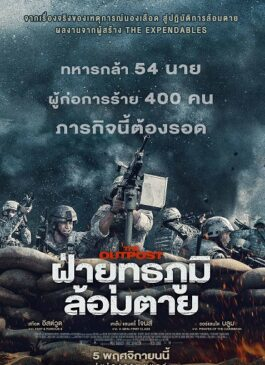 The Outpost (2020) ฝ่ายุทธภูมิ ล้อมตาย