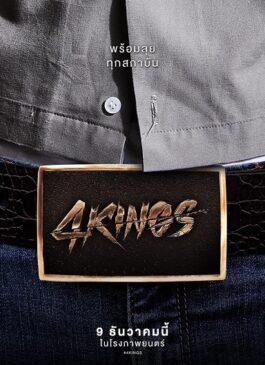 4 KINGS (2021) อาชีวะยุค 90