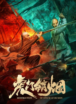 Destruction Of Opium At Humen (2021) การทำลายฝิ่นที่หูหมืน