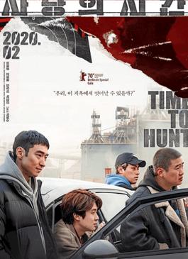 Time to Hunt (2020) ถึงเวลาล่า บรรยายไทย